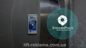 Реклама на кнопке вызова лифта - Кнопка Роста