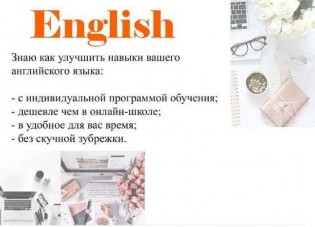 Фото - Онлайн-школа английского