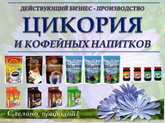 Фото - Растворимые напитки из цикория