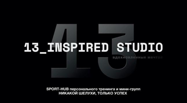 Фото - 13_inspired fitness studio