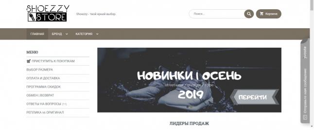 Фото - Shoezzy - online-маркет спортивной и повседневной обуви.