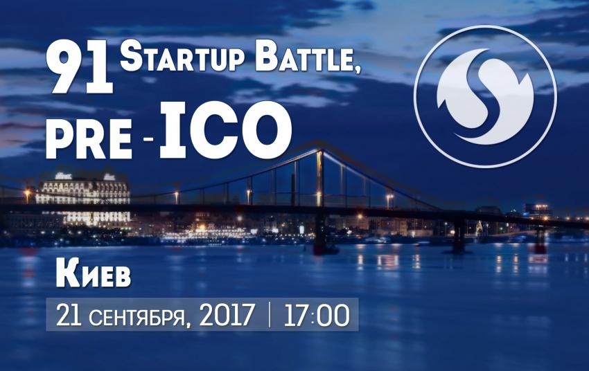 91 Startup Battle, pre-ICO