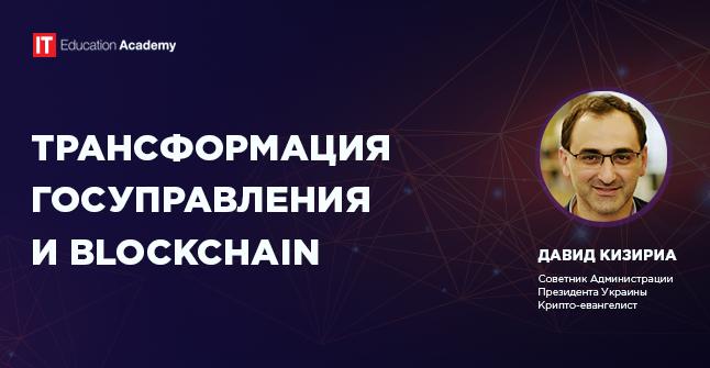Трансформация госуправления и Blockchain