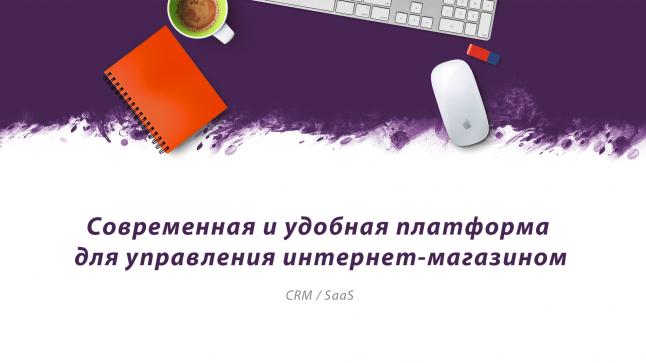 Фото - eCommerce CRM для интернет-магазинов и онлайн ритейлеров