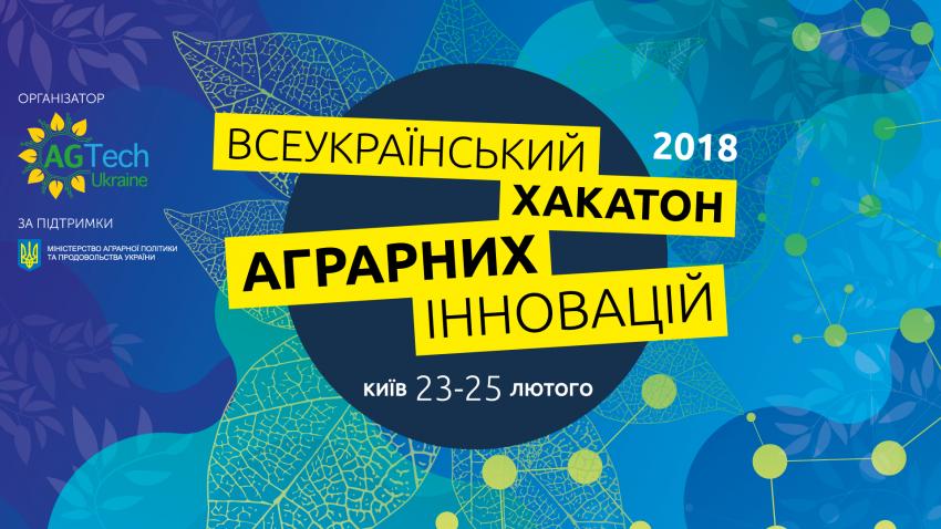 Всеукраїнський Хакатон Аграрних Інновацій