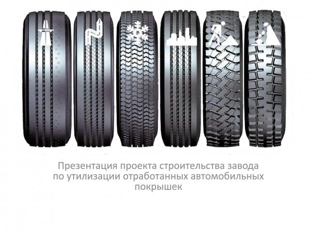 Фото - Переработка отработанных автомобильных шин путем пиролиза.