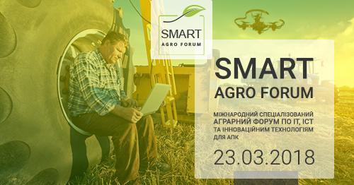 Міжнародний спеціалізований форум Smart Agro Forum