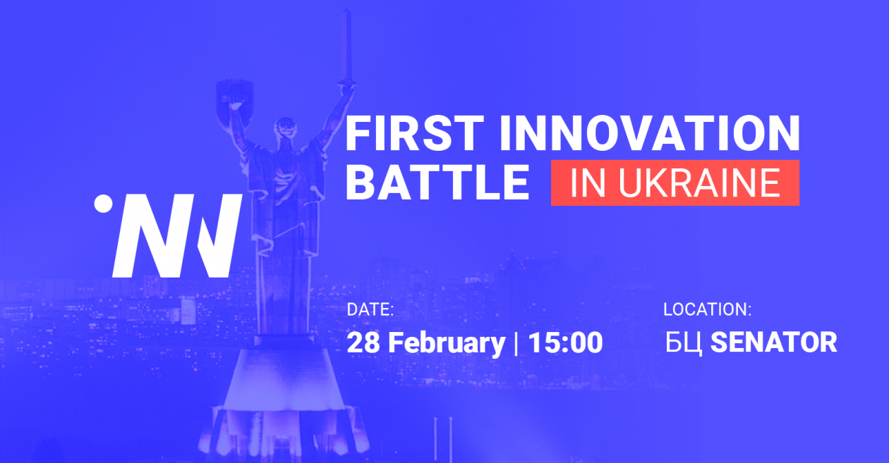 Первая Битва Инноваций