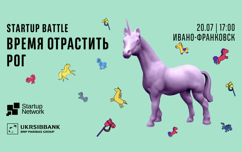 """86 Битва Стартапов """"Время отрастить рог"""", Ивано-Франковск"""