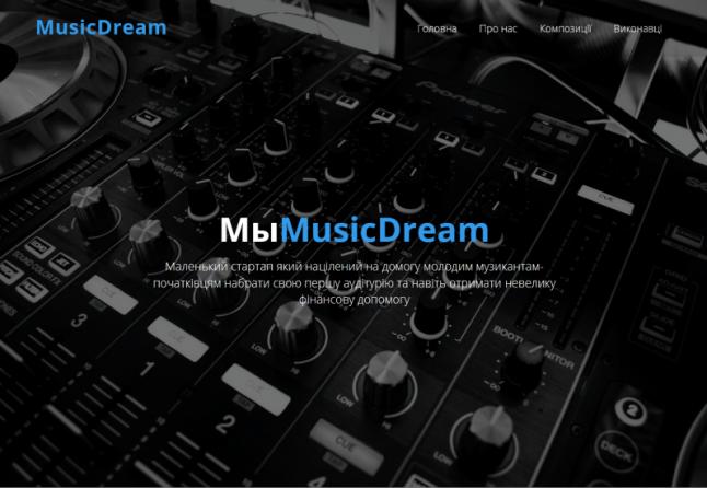Фото - MusicDream