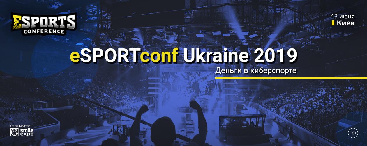 Конференция eSPORTconf Ukraine 2019: актуально о деньгах в киберспорте