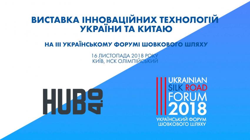 HUB 4.0 отбирает стартапы