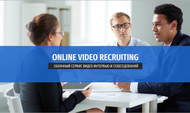 Фото - Облачная HR-digital платформа видеособеседований