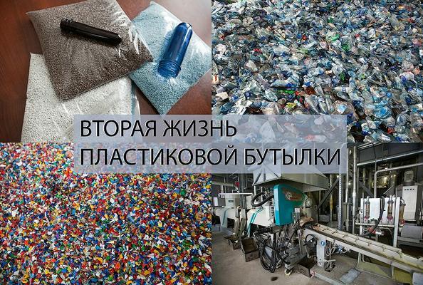 Фото - Переработка пластика