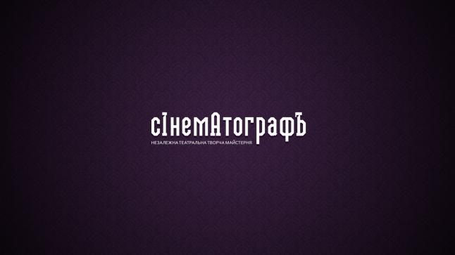 Фото - Независимая театральная мастерская
