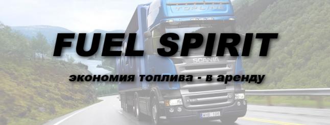 Фото - Fuel Spirit