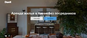 Фото - аренда жилья в Киеве без посредников