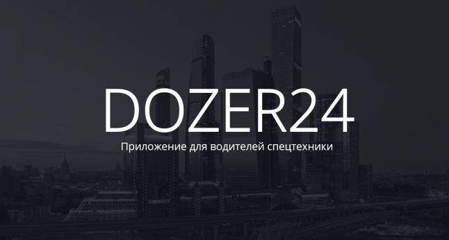 Фото - Dozer24