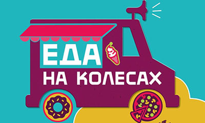 Фото - Еда на колёсах
