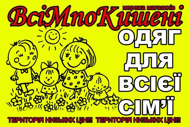 Фото - ВсіМпоКишені