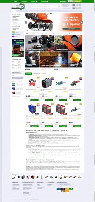 Фото - Интернет-магазин электроинструмента и садовой техники