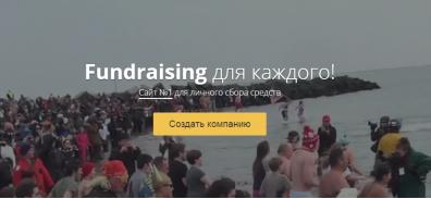 Фото - Платформа для личного сбора средств