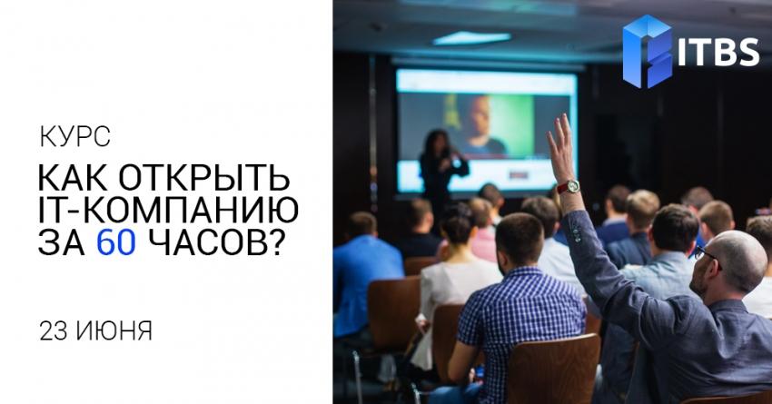 IT Business School запускают комплексный курс по созданию и развитию IT-аутсорсинг компании