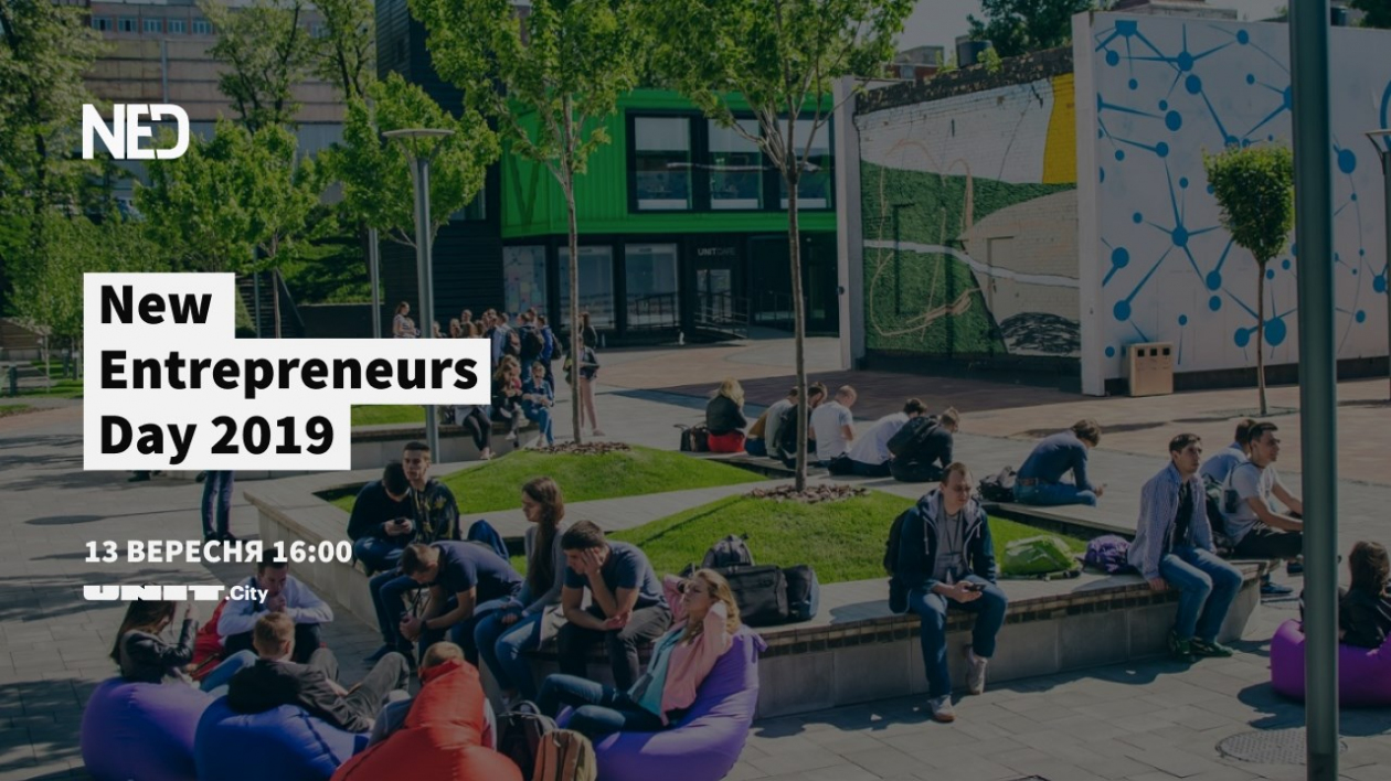NED 2019: День нового предпринимателя