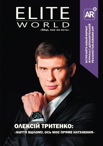 Фото - Elite World всеукраинское глянцевое издание