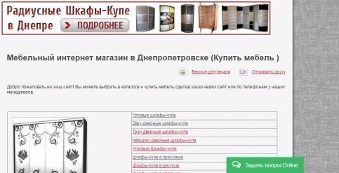 Фото - Интернет-магазин мебели