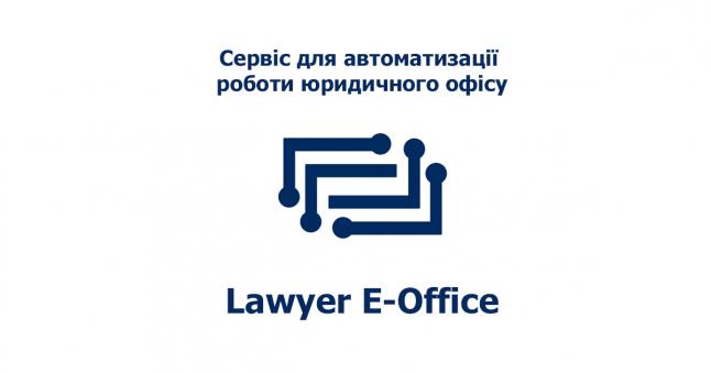 Фото - Lawyer E-Office