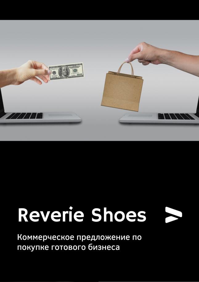 Фото - Reverie Shoes