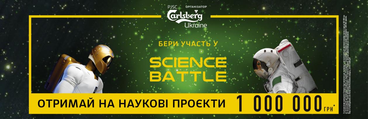 Всеукраїнський конкурс наукових проєктів Science Battle