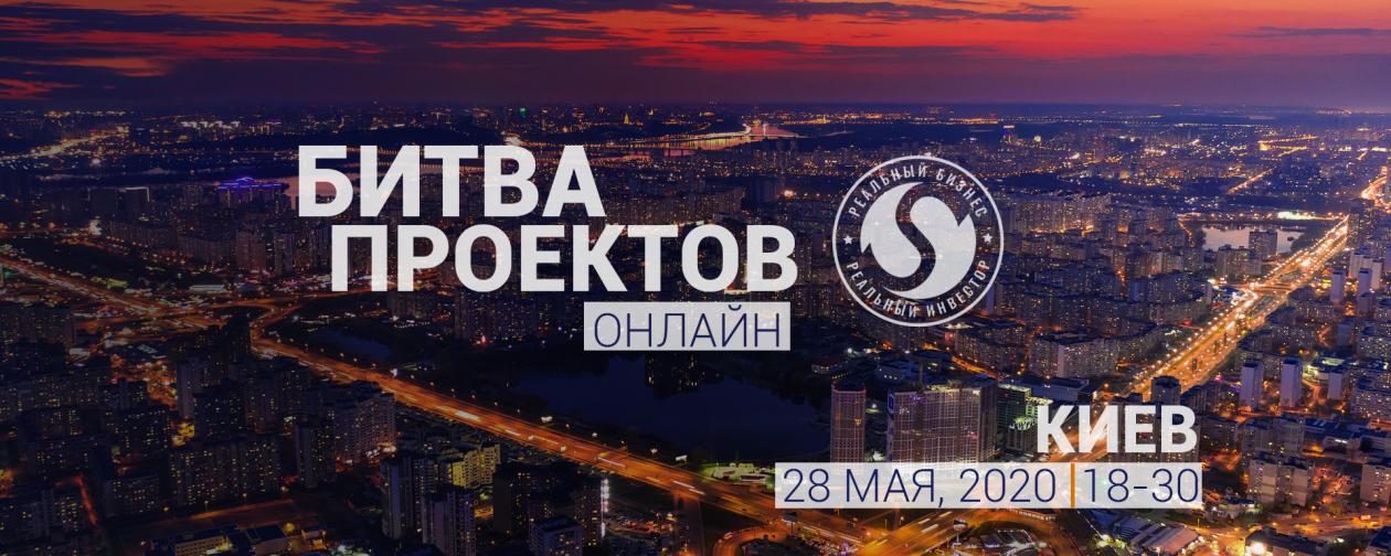 Битва Проектов онлайн Киев