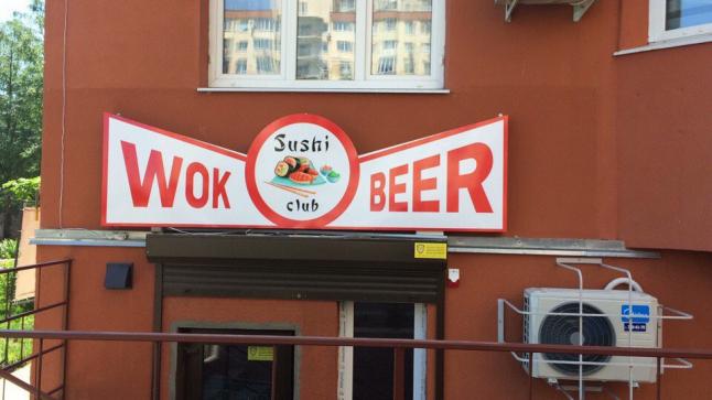 Фото - Sushiclub - доставка суши и лапши в жилмассиве