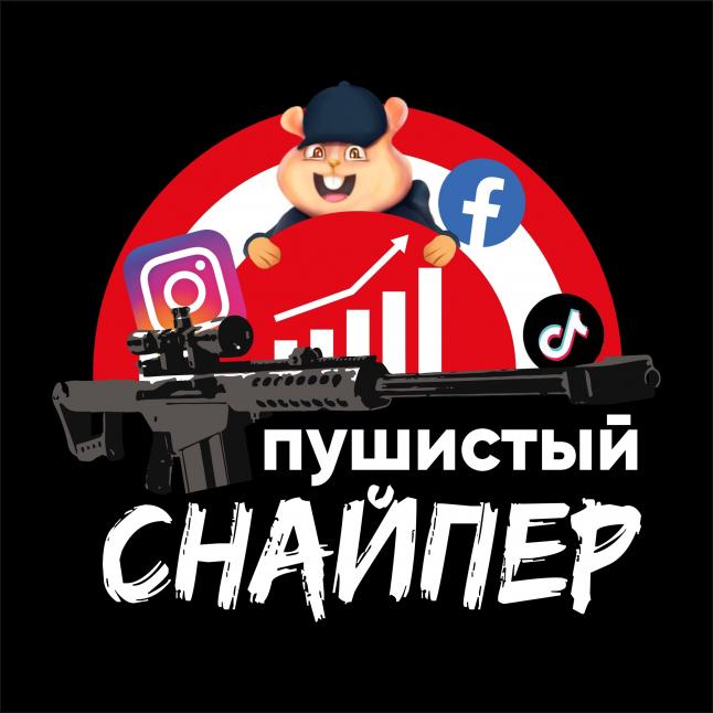 Фото - Маркетинг агенство под ключ Пушистый Снайпер