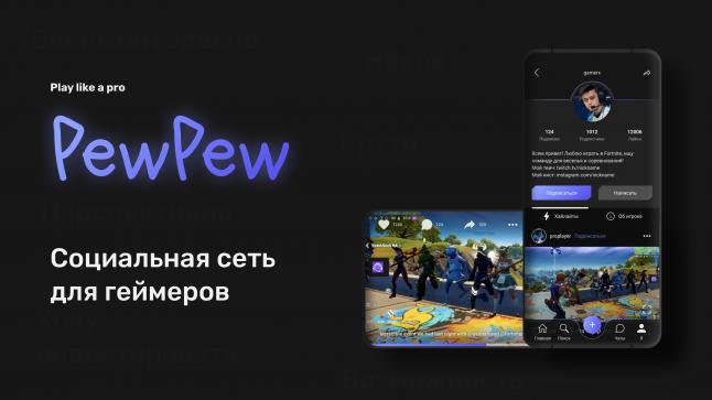 Фото - PewPew - социальная сеть для геймеров