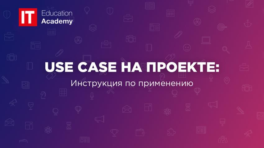 Use Case на проекте: Инструкция по применению