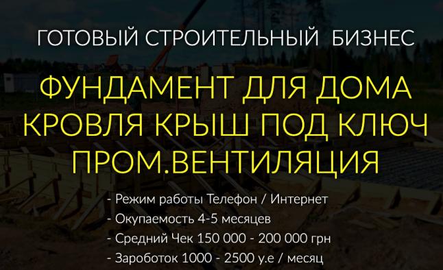 Фото - ФУНДАМЕНТ / Пром.вентиляция