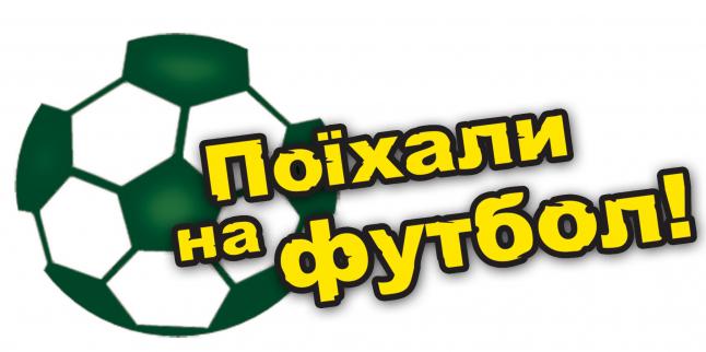Фото - Организация футбольного туризма в Украине и за ее пределами