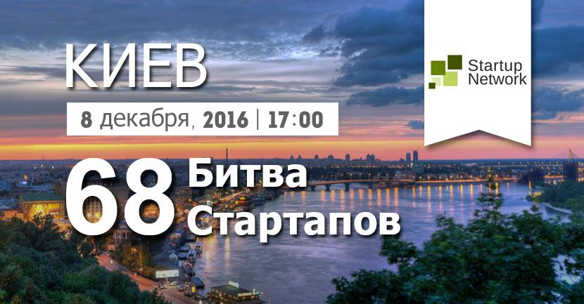 68-я Битва Стартапов, Киев