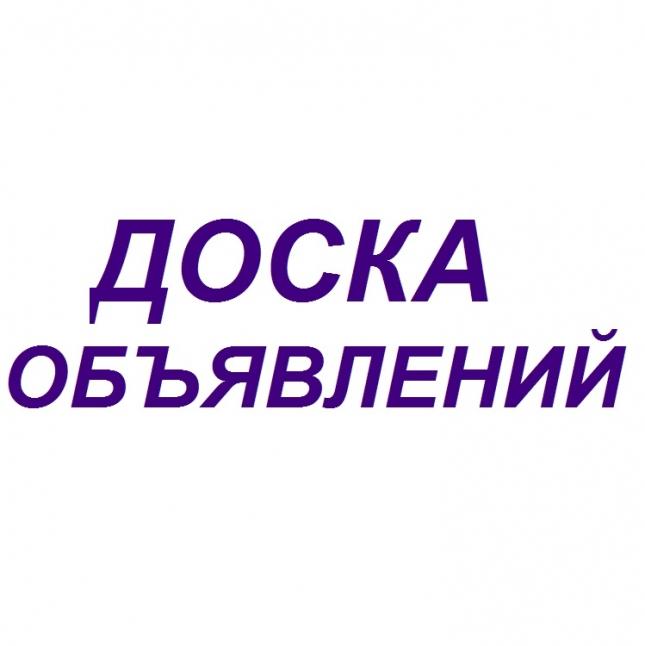 Фото - ДОСКА ОБЪЯВЛЕНИЙ