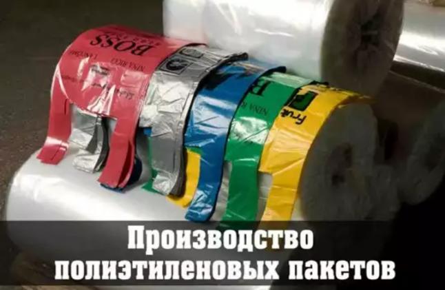 Фото - Производство полиэтиленовых пакетов и гибкой упаковки