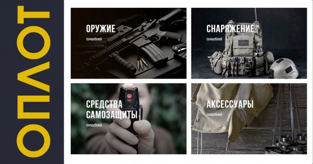 Фото - Интернет-магазин средств самозащиты