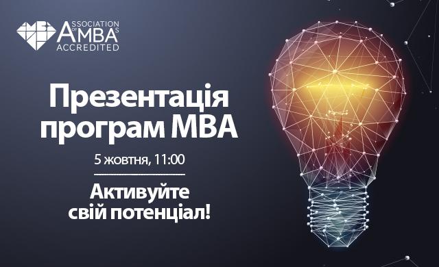 Презентація програм МВА в МІБ