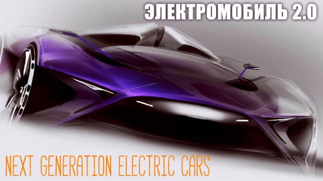 Фото - Electric Automobiles