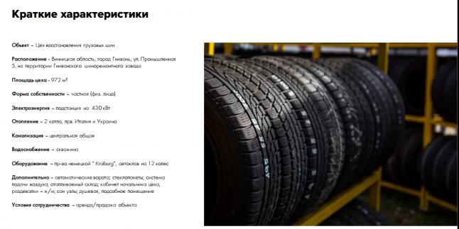 Фото - Продажа готового бизнеса -цеха по восстановлению грузовых шин
