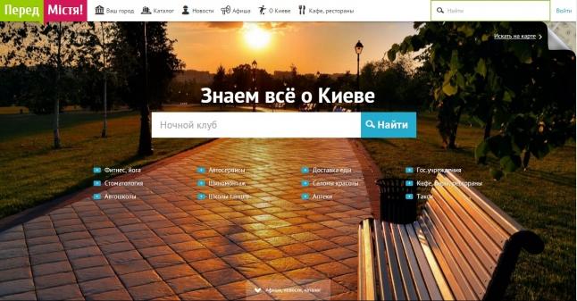 Фото - Продаю Городской Портал Киева