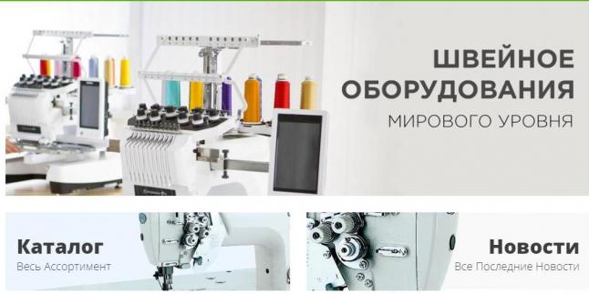 Фото - Продажа промышленного швейного оборудования
