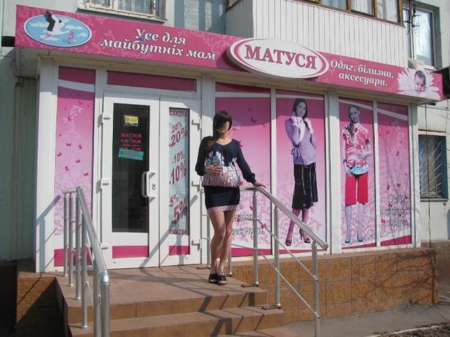 Фото - Магазин одежды и белья для будущих мам